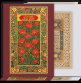 Quranic Jewels
